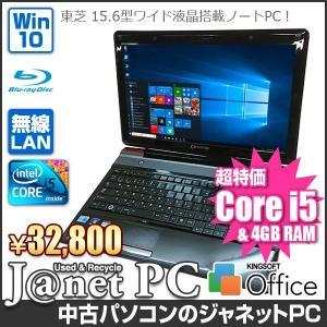 ノートパソコン 中古パソコン 東芝 T750/T8 Windows10 Core i5-460M 2.53GHz メモリ4GB HDD500GB ブルーレイ 15.6型ワイド液晶 無線LAN office  3478|janetpc