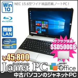 ノートパソコン 中古パソコン NEC LS series Windows10 Core i5-2410M 2.30GHz メモリ4GB 新品SSD500GB ブルーレイ 15.6型ワイド液晶 無線LAN office 3484|janetpc