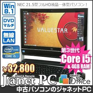 デスクトップパソコン 中古パソコン 液晶一体型 NEC VN570/JS1JB Windows8.1 Core i5-3210M メモリ4GB HDD1TB ブルーレイ 21.5型 地デジ 無線LAN office 3489|janetpc