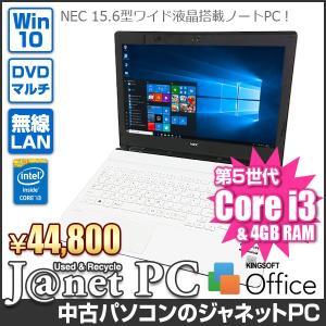 ノートパソコン 中古パソコン NEC GN202FSA4 Windows10 Core i5-5005U 2.0GHz メモリ4GB HDD750GB DVDマルチ 15.5型ワイド液晶 無線LAN office 3492|janetpc