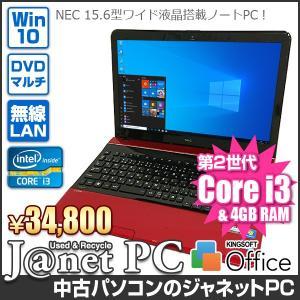 ノートパソコン 中古パソコン NEC LS350/HS6R Windows10 Core i3-2370M 2.40GHz メモリ4GB HDD750GB DVDマルチ 15.6型ワイド液晶 無線LAN office  3496|janetpc