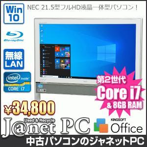 デスクトップパソコン 中古パソコン 液晶一体型 NEC VN770 or GV series Windows10 Core i7-2670QM メモリ8GB HDD2TB ブルーレイ 21.5型 無線LAN office 3507|janetpc