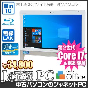デスクトップパソコン 中古パソコン 液晶一体型 富士通 FH56 series Windows10 Core i7-2670QM メモリ8GB HDD2TB ブルーレイ 20型ワイド 無線LAN 3511|janetpc