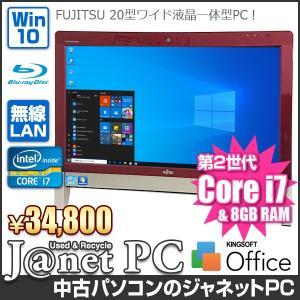 デスクトップパソコン 中古パソコン 液晶一体型 富士通 FH56 series Windows10 Core i7-2670QM メモリ8GB HDD2TB ブルーレイ 20型ワイド 無線LAN 3514|janetpc
