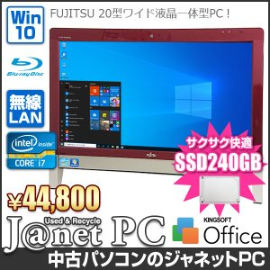 デスクトップパソコン 中古パソコン 液晶一体型 富士通 FH56 series Windows10 Core i7-2670QM メモリ8GB 新品SSD240GB ブルーレイ 20型ワイド 無線LAN 3515|janetpc