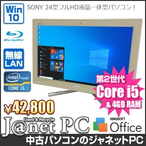 デスクトップパソコン 中古パソコン 液晶一体型 SONY  VAIO VPCL series Windows10 Core i5-2410M メモリ4GB HDD1TB ブルーレイ 24型ワイド 無線LAN office 3521|janetpc