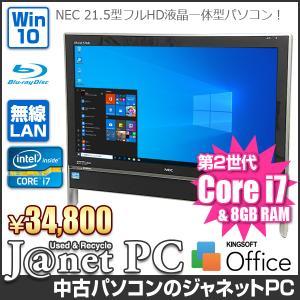 デスクトップパソコン 中古パソコン 液晶一体型 NEC VN770 or GV series Windows10 Core i7-2670QM メモリ8GB HDD2TB ブルーレイ 21.5型 無線LAN office 3525|janetpc