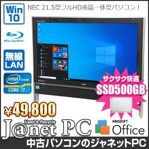 デスクトップパソコン 中古パソコン 液晶一体型 NEC VN770 or GV series Windows10 Core i7-2670QM メモリ8GB 新品SSD500GB ブルーレイ 21.5型 無線LAN 3527|janetpc