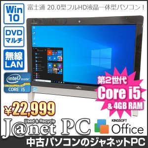 デスクトップパソコン 中古パソコン 液晶一体型 富士通 FH series Windows10 Core i5-2410M メモリ4GB HDD500GB DVDマルチ 20型ワイド 無線LAN 3549|janetpc