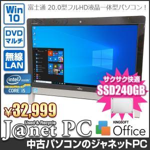 デスクトップパソコン 中古パソコン 液晶一体型 富士通 FH series Windows10 Core i5-2410M メモリ4GB SSD240GB DVDマルチ 20型ワイド 無線LAN 3550|janetpc