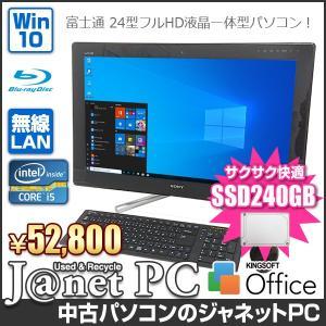 デスクトップパソコン 中古パソコン 液晶一体型 SONY VPCL series Windows10 Core i5-2410M 2.30Hz メモリ4GB SSD240GB ブルーレイ 24型 無線LAN office 3556|janetpc