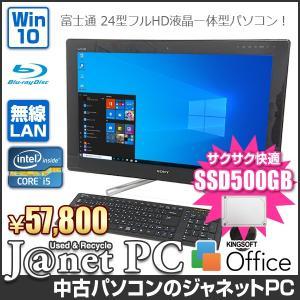 デスクトップパソコン 中古パソコン 液晶一体型 SONY VPCL series Windows10 Core i5-2410M 2.30Hz メモリ4GB SSD500GB ブルーレイ 24型 無線LAN office 3557|janetpc