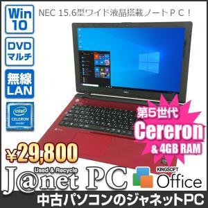 ノートパソコン 中古パソコン NEC NS150BAR-KS Windows10 Celeron 3205U 1.50GHz メモリ4GB HDD1TB DVDマルチ 15.6型ワイド液晶 無線LAN office  3564|janetpc