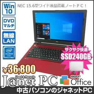 ノートパソコン 中古パソコン NEC NS150BAR Windows10 Celeron 3205U 1.50GHz メモリ4GB 新品SSD240GB DVDマルチ 15.6型ワイド液晶 無線LAN office  3565 janetpc