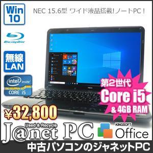 ノートパソコン 中古パソコン NEC LS series Windows10 Core i5-2430M 2.40GHz メモリ4GB HDD640GB ブルーレイ 15.6型ワイド液晶 無線LAN office 3567|janetpc