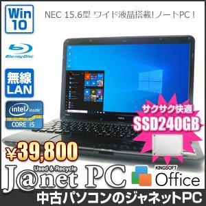 ノートパソコン 中古パソコン NEC LS series Windows10 Core i5-2430M 2.40GHz メモリ4GB 新品SSD240GB ブルーレイ 15.6型ワイド液晶 無線LAN office 3568|janetpc