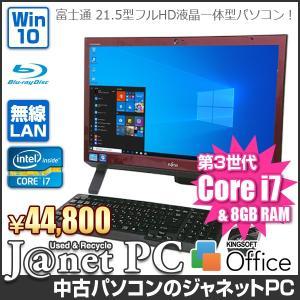 デスクトップパソコン 中古パソコン 液晶一体型 富士通 FH56/HDYR Windows10 Core i7-3610QM 2.30Hz メモリ8GB HDD2TB ブルーレイ 21.5型 無線LAN office 3583|janetpc