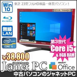 デスクトップパソコン 中古パソコン 液晶一体型 東芝 D732 series Windows10 Core i5-3210M メモリ8GB HDD1TB ブルーレイ 23型ワイド 無線LAN office 3597|janetpc