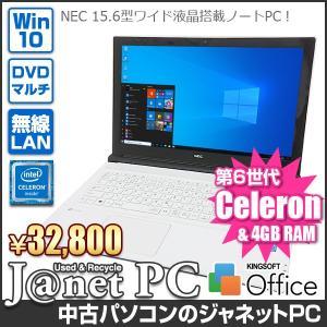 ノートパソコン 中古パソコン NEC NS150/EAW Windows10 Celeron 3855U 1.60GHz メモリ4GB HDD1TB DVDマルチ 15.6型ワイド液晶 無線LAN office 3598 janetpc