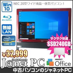 SSD240GB デスクトップパソコン 中古パソコン 液晶一体型 NEC VN series Windows10 Core i5-2310M メモリ4GB ブルーレイ 20型ワイド 無線LAN office 3609|janetpc