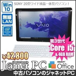 デスクトップパソコン 中古パソコン 液晶一体型 SONY VAIO SVJ2022AJA  Windows10 Core i5-3337U 1.80GHz メモリ4GB HDD500GB 20型ワイド 無線LAN office 3613|janetpc
