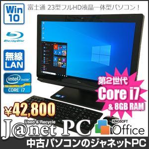デスクトップパソコン 中古パソコン 液晶一体型 FUJTISU FH77/ED Windows10 Core i7-2670QM 2.20GHz メモリ8GB HDD2TB 23型ワイド液晶 無線LAN office 3615|janetpc