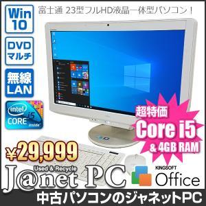 デスクトップパソコン 中古パソコン 液晶一体型 FUJTISU FH700/5BD Windows10 Core i5-560M 2.66GHz メモリ4GB HDD1.5TB 23型ワイド液晶 無線LAN office 3616|janetpc