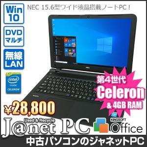 ノートパソコン 中古パソコン NEC NS150/CAW Windows10 Celeron 3215U 1.70GHz メモリ4GB HDD1TB DVDマルチ 15.6型ワイド液晶 無線LAN office 【中古】 3618|janetpc