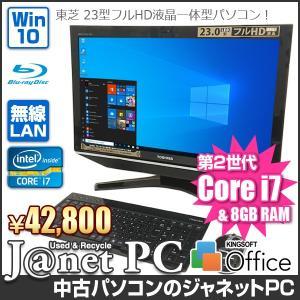 デスクトップパソコン 中古パソコン 液晶一体型 東芝 D731/T7EBS Windows10 Core i7-2670QM 2.20GHz メモリ8GB HDD2TB 23型ワイド液晶 無線LAN office 3619|janetpc