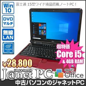 ノートパソコン 中古パソコン 富士通 FUJITSU AH series Windows10 Core i5-430M 2.26GHzGHz メモリ4GB HDD500GB 15.6型ワイド液晶 無線LAN office 3622|janetpc