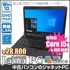 ノートパソコン 中古パソコン 富士通 FUJITSU AH series Windows10 Core i5-430M 2.26GHzGHz メモリ4GB HDD500GB 15.6型ワイド液晶 無線LAN office 3623|janetpc