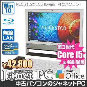 デスクトップパソコン 中古パソコン 液晶一体型 NEC VN570/MSW Windows10 Core i5-3230M メモリ4GB HDD1TB ブルーレイ 地デジ 21.5型 無線LAN office 3624|janetpc