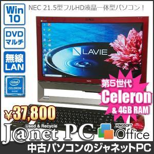 デスクトップパソコン 中古パソコン 液晶一体型 NEC DA370/BAR-E3 Windows10 Celeron-3205U メモリ4GB HDD1TB DVDマルチ 地デジ 21.5型 無線LAN office 3625|janetpc