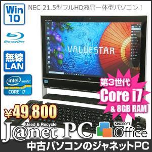 デスクトップパソコン 中古パソコン 液晶一体型 NEC VN770/MSB Windows10 Core i7-3630QM メモリ8GB HDD2TB ブルーレイ 地デジ 21.5型 無線LAN office 3626|janetpc