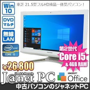デスクトップパソコン 中古パソコン 液晶一体型 東芝 D711 series Windows10 Core i5-2410M 2.30Hz メモリ4GB HDD500GB ブルーレイ 21.5型 無線LAN office 3627|janetpc