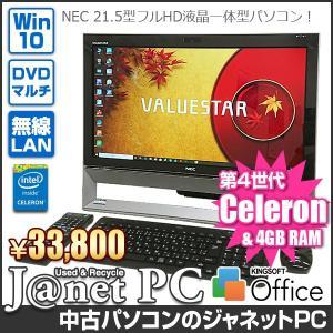 訳あり品 デスクトップパソコン 中古パソコン 液晶一体型 NEC VS370TSB-E3 Windows10 Celeron-2957U RAM4GB HDD1TB マルチ 地デジ 21.5型 無線LAN office 3628|janetpc