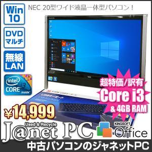 訳あり デスクトップパソコン 中古パソコン 一体型 NEC Windows10 Core i3-330M メモリ4GB HDD500GB マルチ 20型ワイド 無線LAN office 液晶一体型 3639|janetpc