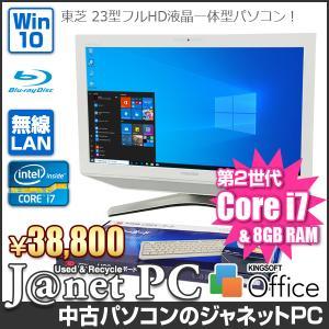 少し訳あり デスクトップパソコン 中古パソコン 液晶一体型 東芝 D731/T7EW Windows10 Core i7-2670QM メモリ8GB HDD2TB ブルーレイ 23型 無線LAN office 3645|janetpc