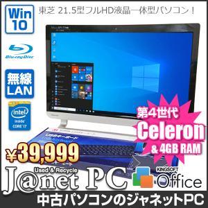 少し訳あり デスクトップパソコン 中古パソコン 一体型 東芝 D71/T7MB Windows10 Core i7-4710MQ メモリ8GB HDD2TB ブルーレイ 21.5型 無線LAN office 3647|janetpc