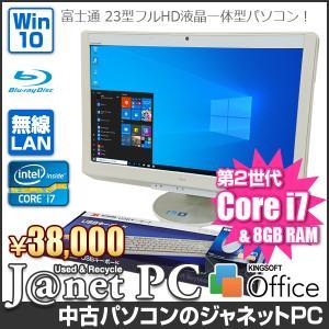 デスクトップパソコン 中古パソコン 一体型 富士通 FH series Windows10 Core i7-2630QM 2.00GHz メモリ8GB HDD2TB ブルーレイ 23ワイド 無線LAN office  3655|janetpc