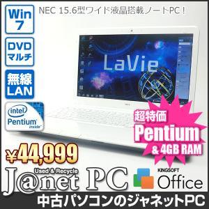 中古ノートパソコン Windows7 15.6型ワイド液晶 Pentium B970 2.30GHz RAM4GB HDD750GB DVDマルチ 無線 Office付属 NEC LS150/HS【390】|janetpc