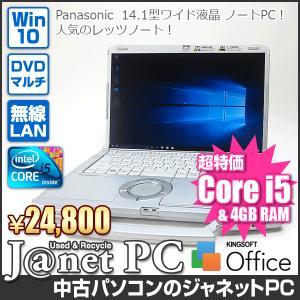 中古ノートパソコン Windows10 14.1型ワイド液晶 Core i5-560M 2.66GHz RAM4GB HDD320GB DVDマルチ 無線 Office付属 Panasonic CF-F9LWFJDS【414】|janetpc
