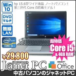 中古ノートパソコン Windows10 15.6型ワイド液晶 Core i5-3210M 2.50GHz RAM4GB HDD500GB DVDマルチ 無線 Office付属 hp ProBook 4540s【501】|janetpc