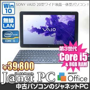 訳あり品 SONY VAIO SVJ2021AJ Corei5-3317U 1.70GHz 20型ワイドタッチパネル 無線LAN メモリ8GB HDD1TB Office付属 Windows10 ブラック 58|janetpc