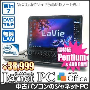 中古ノートパソコン Windows7 15.6型ワイド液晶 Pentium B950 2.10GHz RAM4GB HDD640GB DVDマルチ 無線 Office付属 NEC LS150/F【601】|janetpc