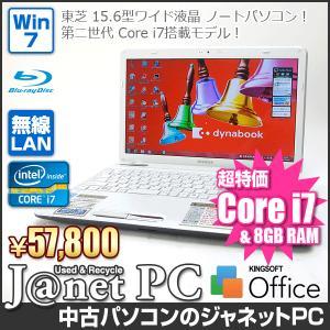 中古ノートパソコン Windows7 15.6型ワイド液晶 Core i7-2670QM 2.20GHz RAM8GB HDD750GB ブルーレイ 無線 Office付属 東芝 dynabook T451/58EW【641】|janetpc