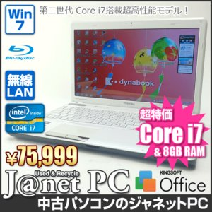 中古ノートパソコン Windows7 15.6型ワイド液晶 Core i7-2630QM 2.0GHz RAM8GB HDD750GB ブルーレイ 無線 Office付属 東芝 Qosmio T551/58CW【75】|janetpc