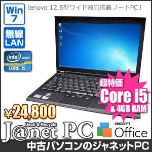 中古ノートパソコン Windows7 12.5型ワイド液晶 Core i5-2520M 2.50GHz RAM4GB HDD320GB 無線 Office付属 lenovo X220(428722J)【827】|janetpc