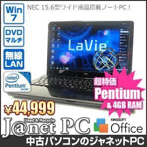 中古ノートパソコン Windows7 15.6型ワイド液晶 Pentium B970 2.30GHz RAM4GB HDD750GB DVDマルチ 無線 Office付属 NEC LS150/HS【974】|janetpc
