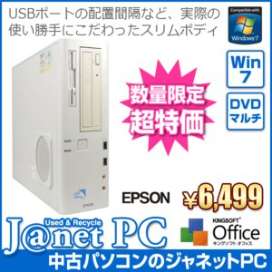 中古パソコン Windows7 デスクトップ Celeron 1.8GHz RAM2GB HDD160GB DVDマルチ Office付属 EPSON Endeavor AT971|janetpc